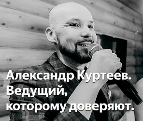 Александр Куртеев, Кострома, ведущий