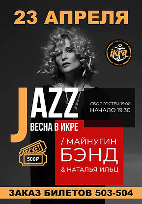 джаз,jazz,икра,ikra