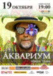 аквариум,бг,горка,ярославль