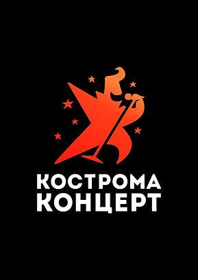 Кострома Концерт