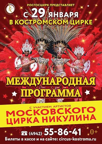 костромской цирк
