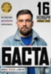 баста,арена 2000,Кострома Концерт,ярославль