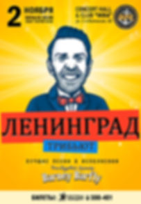 barney barfly, ленинград, икра, кострома, ikra