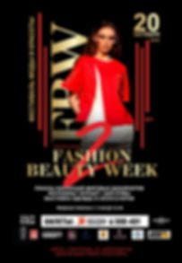 fashion beauty week, кострома