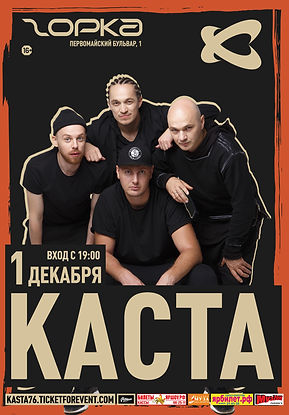 каста,горка,Кострома Концерт,ярославль