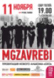 mgzavrebi, горка, ярославль