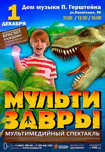 МУЛЬТИЗАВРЫ,КОСТРОМА