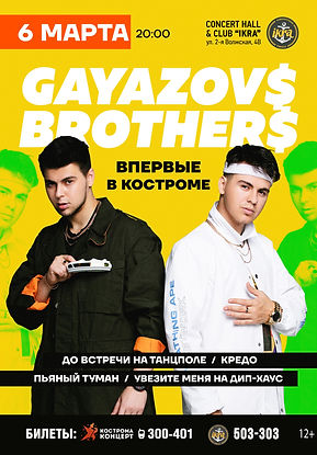 IKRA, кострома, GAYAZOV$ BROTHER$