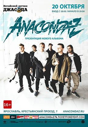 anacondaz,джао да,Кострома Концерт,ярославль