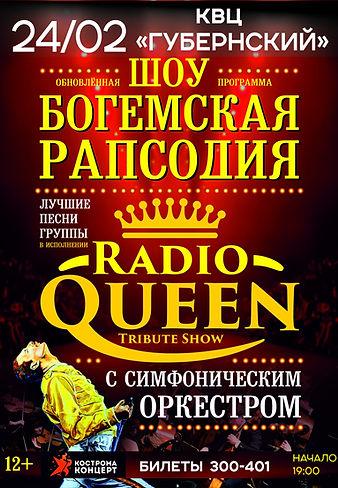 radio queen, богемская рапсодия, кострома, квц губернский