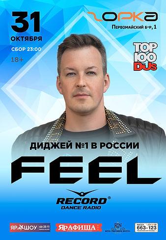 ярославль, горка, dj feel