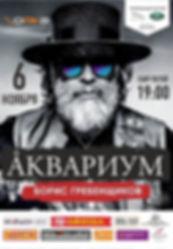 аквариум, бг, ярославль,горка