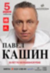 кашин,Кострома Концерт,ИКРА,IKRA