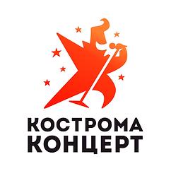 кострома концерт лого КВАДРАТ.png