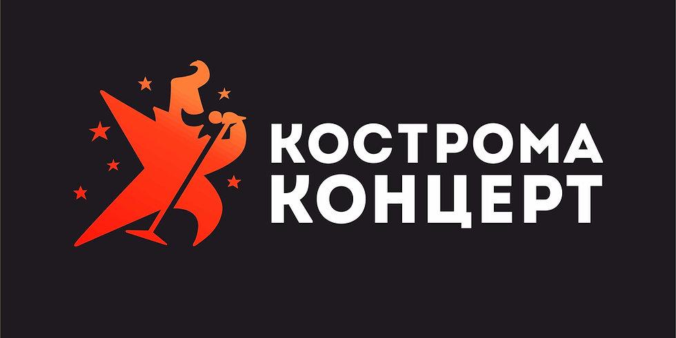 логотип кострома концерт