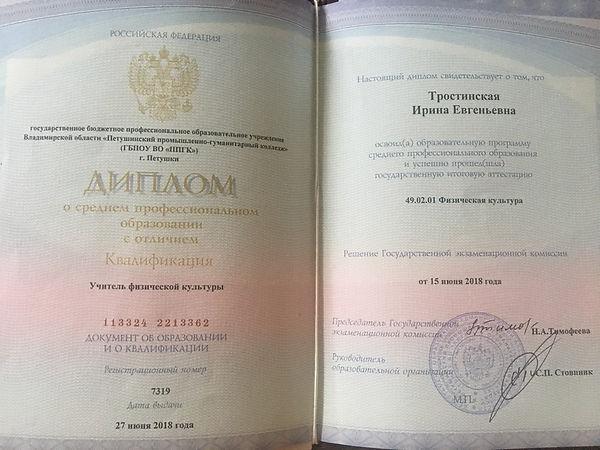 diplom_Trostinskoy_I_E.jpg