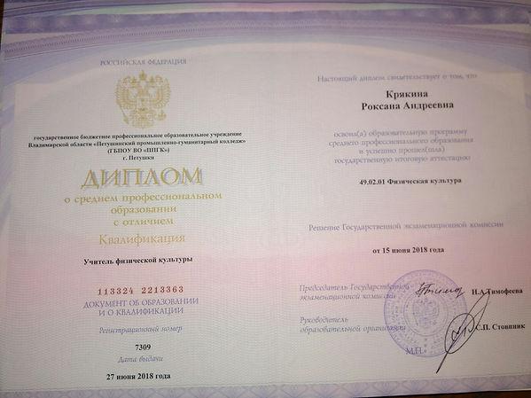 diplom_Kryakinoy_R_A.jpg