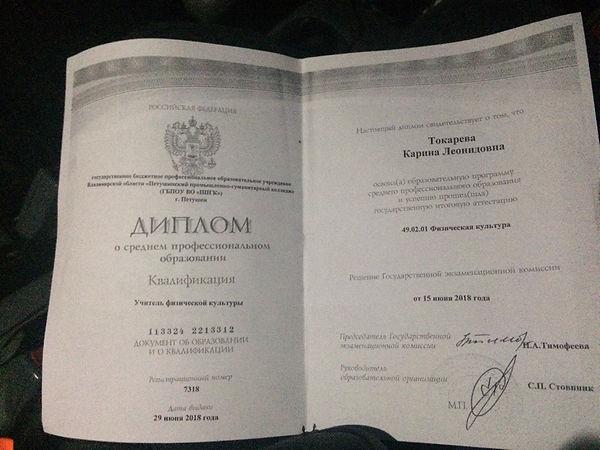 diplom_Tokarevoy_K_L.jpg