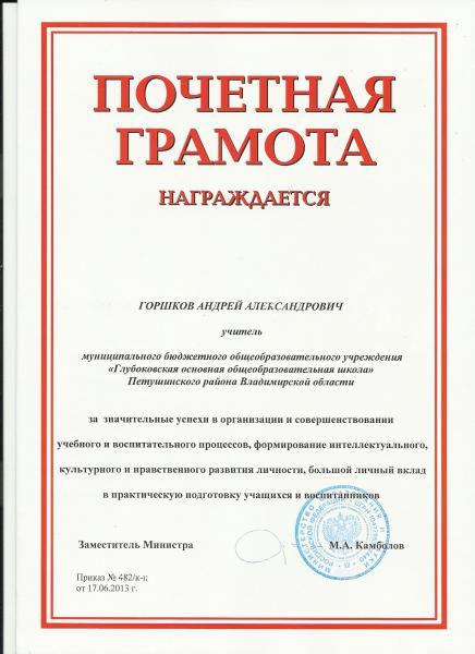 Gramota_3.jpg