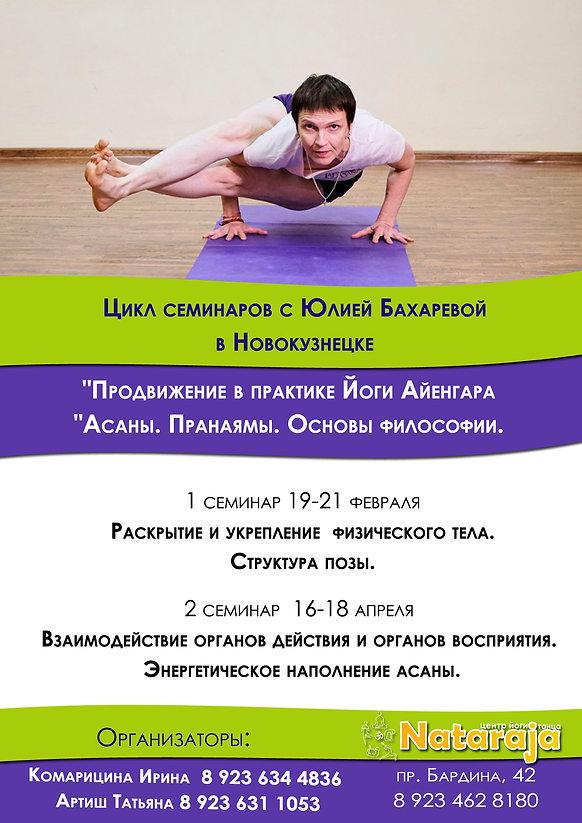 Семинар Юля Бахарева 2.jpg