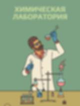 Умный Екатеринбург химия