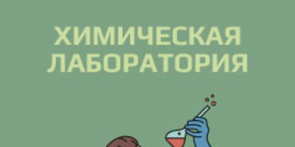 Химическая лаборатория 19 апреля 2020 13:00