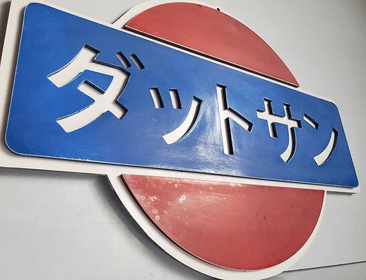 2-foot Datsun Japanese Garage Sign