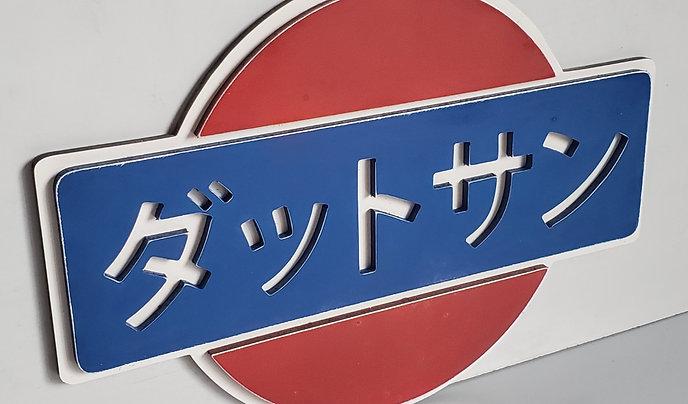 """16"""" Datsun Japanese Garage Sign"""