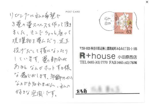 小田原市 F様