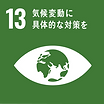 sdg_icon_13.png
