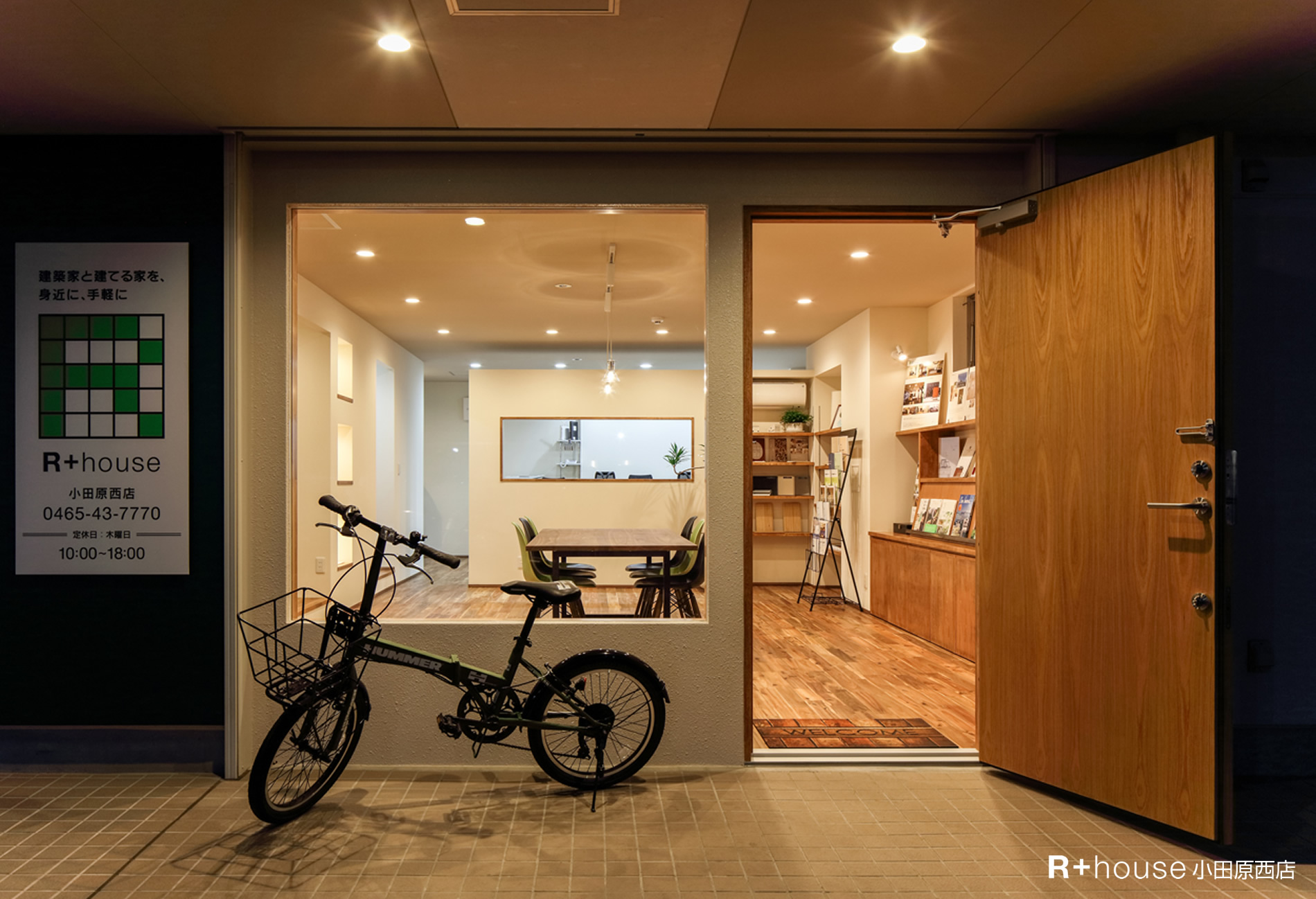 R+house小田原西店