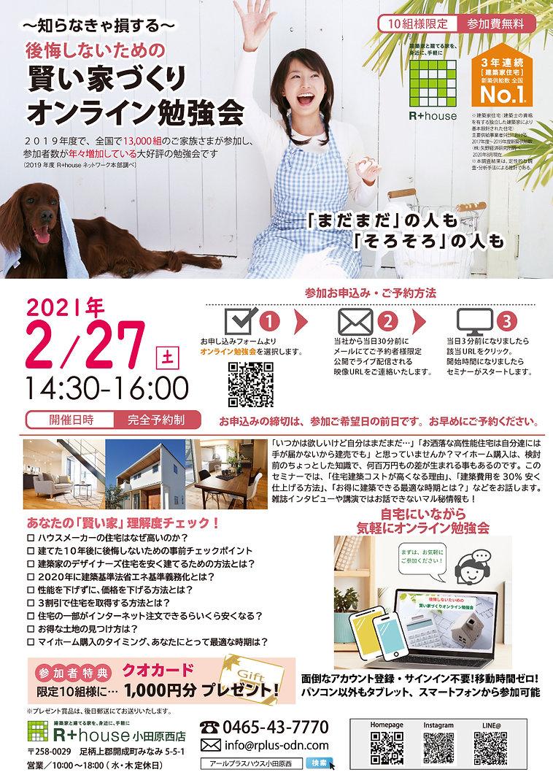 on_line2021_02_27web.jpg