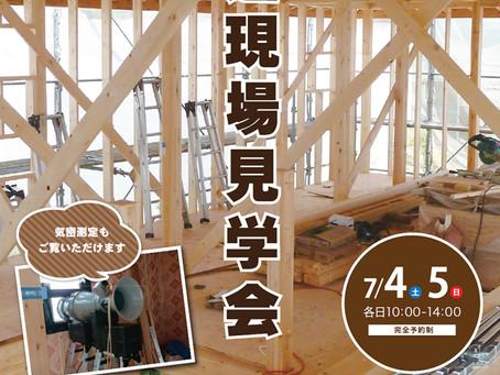 【7/4,5】構造見学会開催のお知らせ