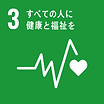sdg_icon_03.png