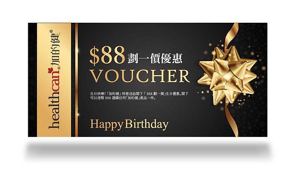 Birthday Voucher.jpg