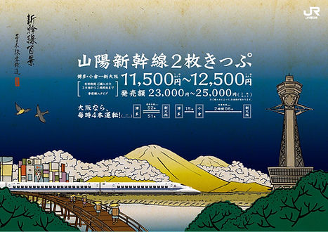JR西日本1_14.jpg