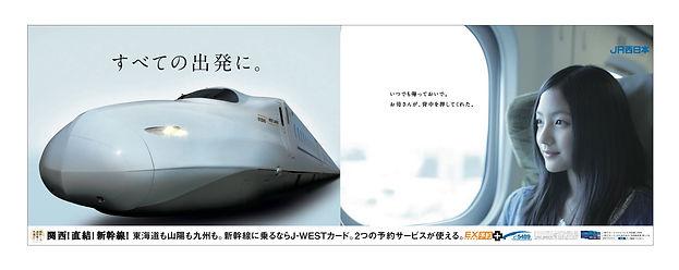 JR西日本1.jpg