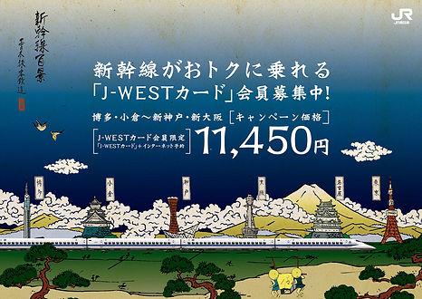 JR西日本1_1.jpg