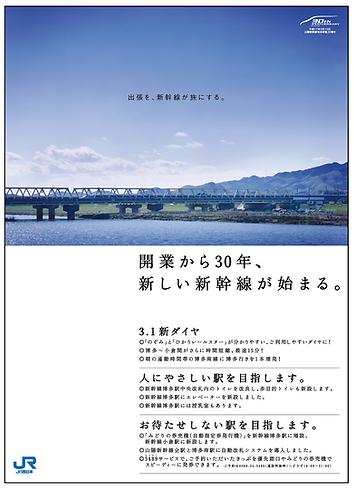 JR西日本15.png