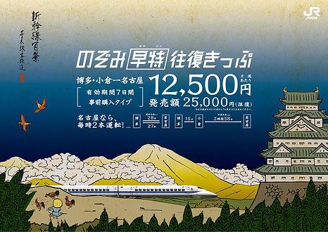 JR西日本1_2.jpg