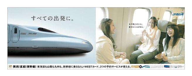 JR西日本2.jpg