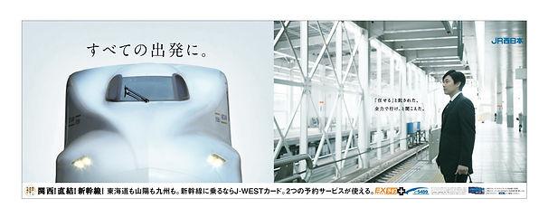 JR西日本3.jpg