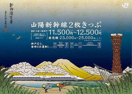 JR西日本1_3.jpg