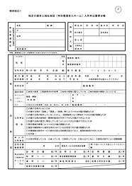 入所申込書兼台帳(ひなた)画像.png