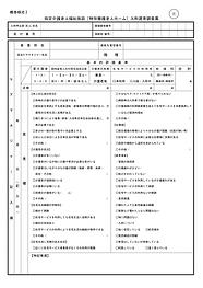 入所選考調査票2.(ひなた)画像.png