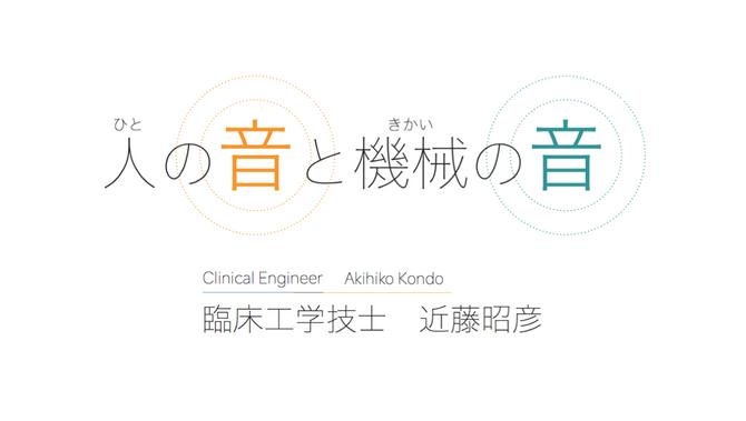 大阪大学(CSCD):人の音と機械の音