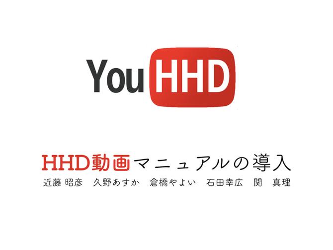 HHD動画マニュアルの導入