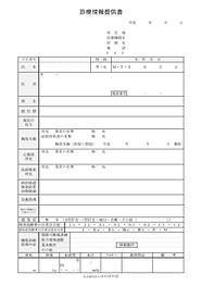 診療情報提供書 画像.png
