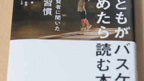 子どもがバスケを始めたら読む本_2装丁