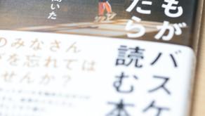 子どもがバスケを始めたら読む本_1
